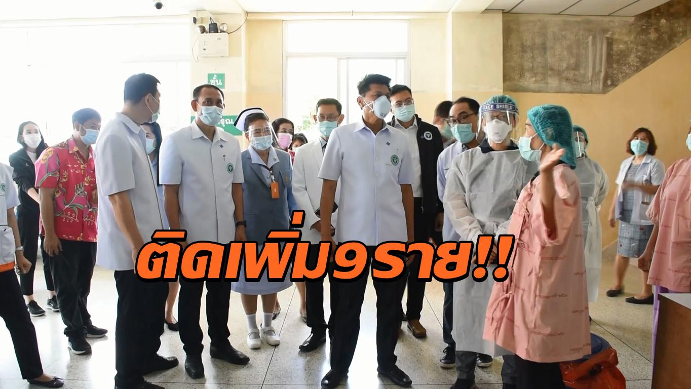 'สาธิต' ตามติดสถานการณ์โควิด-19 จันทบุรี หลังมีผู้ติดเชื้อทะลุ 201 ราย ล่าสุดพบป่วย 9 ราย