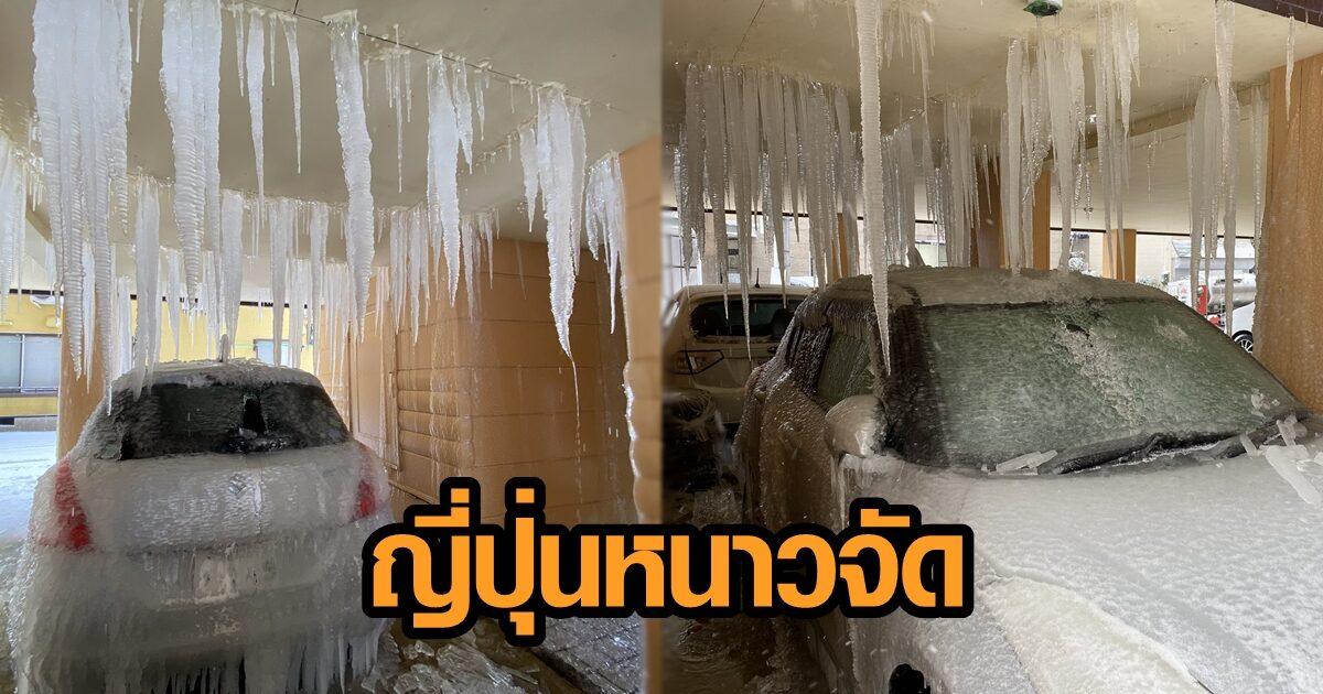 ไม่ใช่ฉากหนัง! ชาวญี่ปุ่น ขับรถไปทำงาน ผงะออกมาเจอน้ำแข็งเกาะรถ รีทวิตกันพรึบ