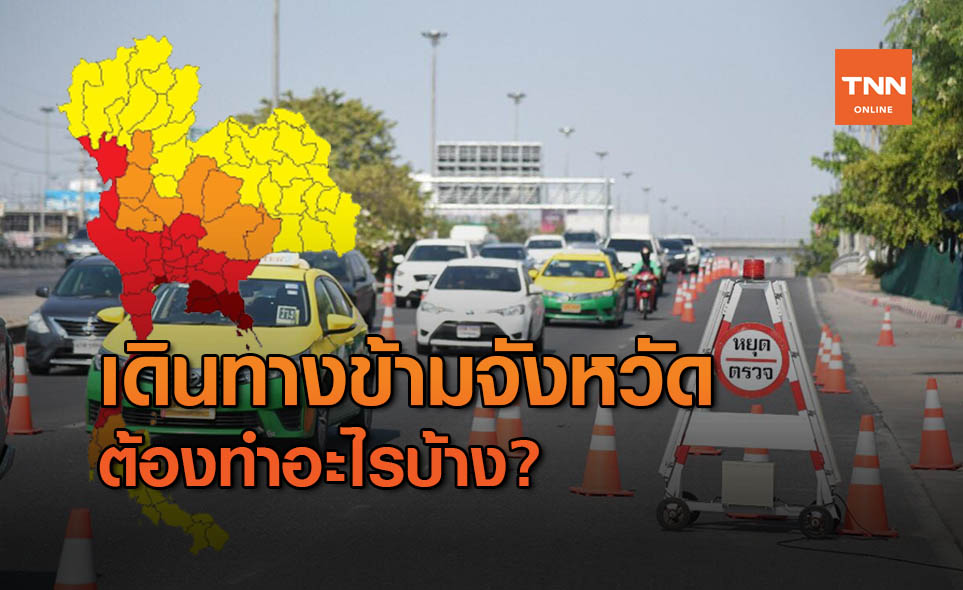 ศบค. เผย มาตรการคุมเข้มการเดินทางข้ามจังหวัดทั่วไทย ต้องทำอะไรบ้าง