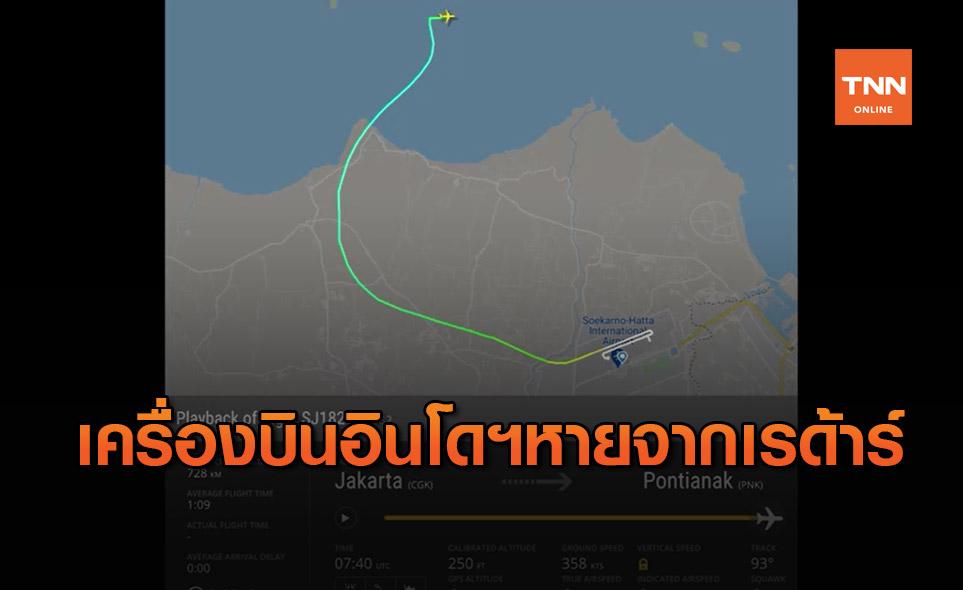 """เครื่องบิน """"ศรีวิชัย แอร์"""" ของอินโดฯ หายจากเรด้าร์ หลังทะยานขึ้นฟ้าได้ไม่กี่นาที"""