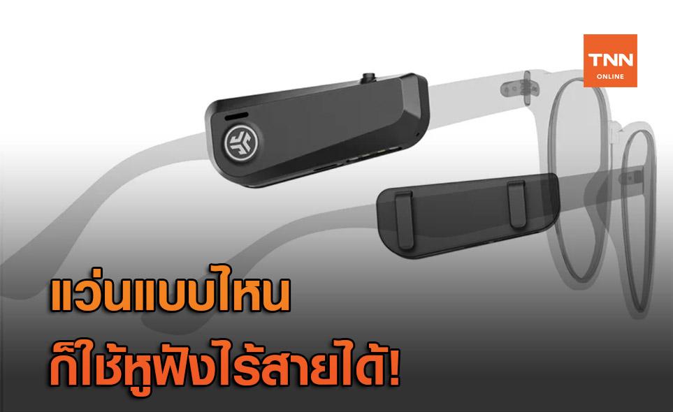 เปลี่ยนแว่นธรรมดาให้เจ๋งกว่าเดิม! ด้วย JLab Audio's open-ear speakers