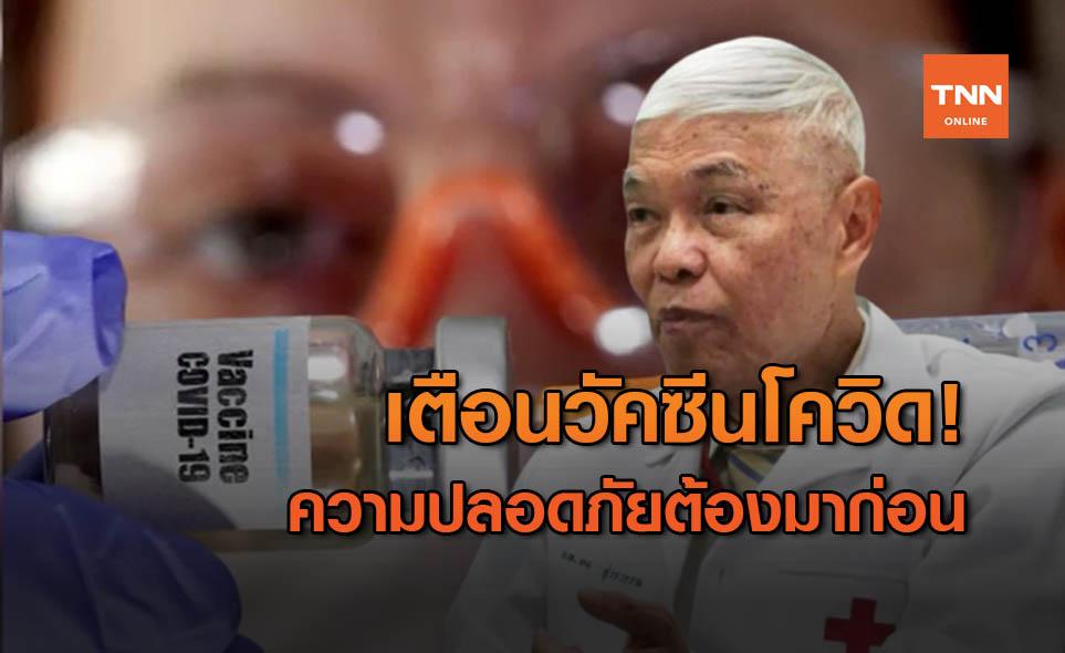 นพ.ยง เผย วัคซีนโควิดต้องศึกษาอาการข้างเคียง ย้ำความปลอดภัยต้องมาก่อน