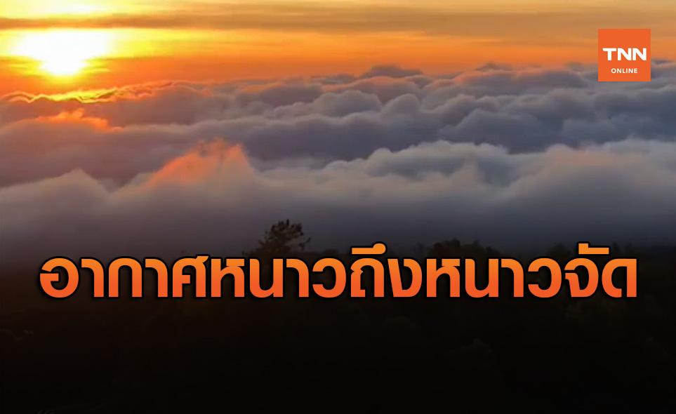สภาพอากาศ โดย กรมอุตุนิยมวิทยา ประจำวันที่ 10 ม.ค.64
