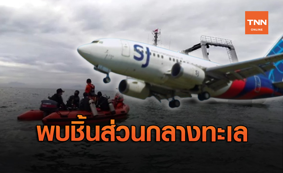 """อินโดฯพบจุดเครื่องบิน """"ศรีวิชัย แอร์"""" ตกในทะเลแล้ว"""
