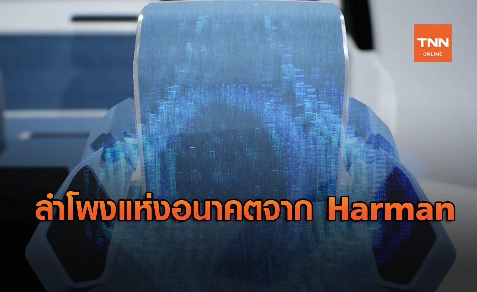 Harman เปิดตัวลำโพงติดเบาะรถ สร้างเสียงกระหึ่มในพื้นที่ส่วนตัว