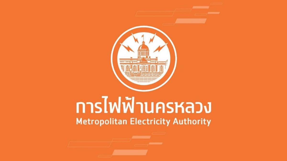 'การไฟฟ้านครหลวง' แจ้งปิดทำธุรกรรมชั่วคราว ป้องโควิด ให้จ่ายค่าไฟอย่างเดียว