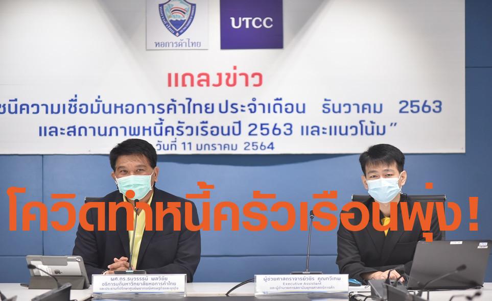 หอการค้าไทย เผยหนี้ครัวเรือนพุ่งสูงสุดรอบ 12 ปี