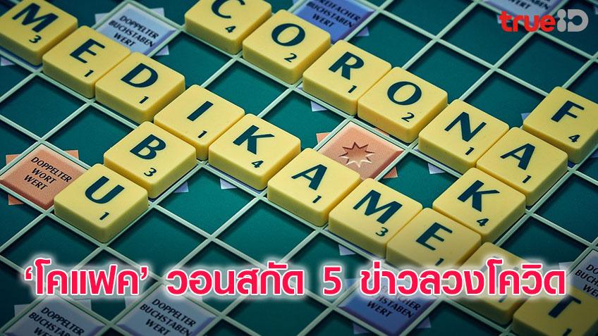 """รวม 5 ข่าวลวงโควิด """"โคแฟค ประเทศไทย"""" แนะสังคมร่วมสกัดข่าวปลอมกลับมาวนซ้ำ"""