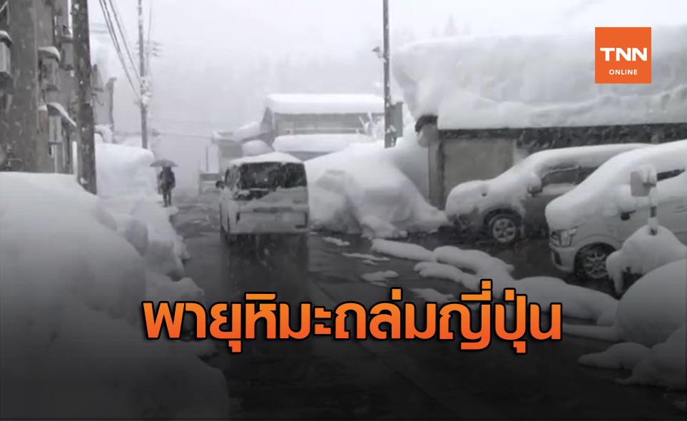 พายุหิมะถล่มญี่ปุ่น ทำรถติดบนถนนนับพันคัน