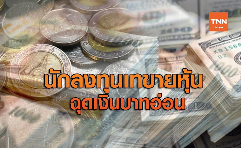 นักลงทุนเทขายหุ้นไทยทำกำไรฉุดเงินบาทอ่อน