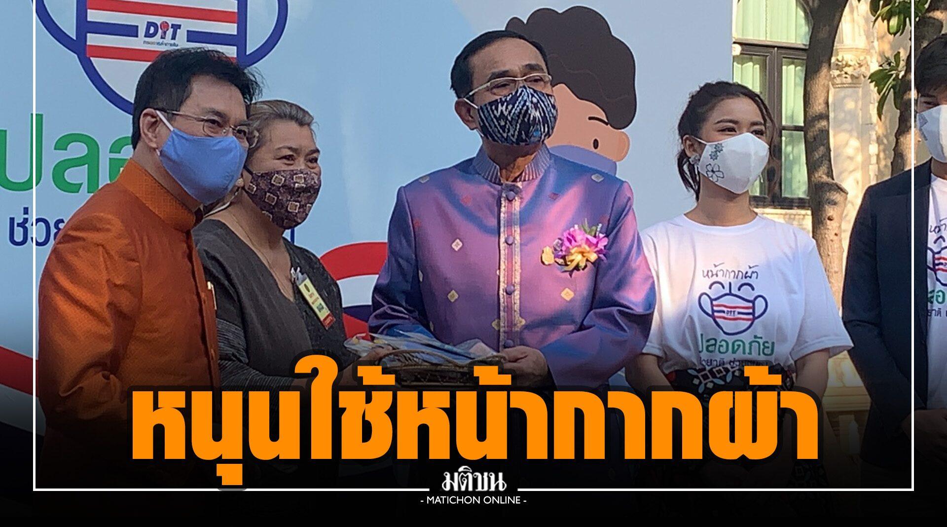 บิ๊กตู่ ควง จุรินทร์ ชวนคนไทยใช้ 'หน้ากากผ้า' จากผลิตภัณฑ์ชุมชน หวังลดขยะ