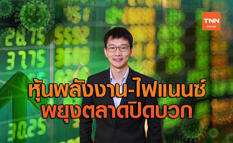 พลังงาน-ไฟแนนซ์พยุงหุ้นไทยปิดบวก