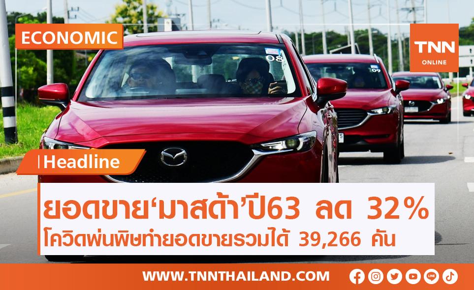 ผู้ผลิตรถยนต์จับตาโควิด-19 รอบใหม่ คาดปี64 ยอดตลาดรวมโต 8.4 แสนคัน