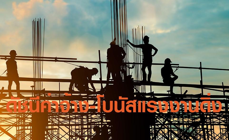 ธปท.เผยดัชนีค่าจ้าง-โบนัสแรงงานไทยดิ่ง