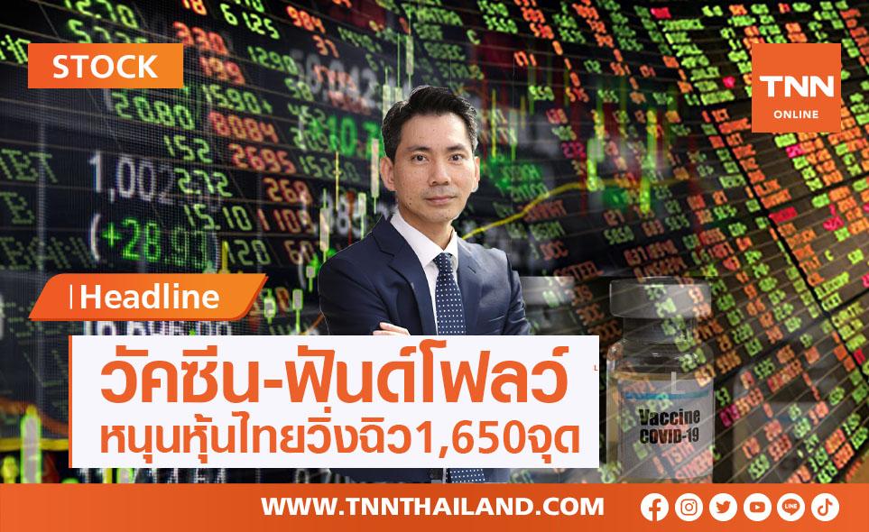 วัคซีน-ฟันด์โฟลว์หนุนหุ้นไทยวิ่งฉิวแตะ1,650 จุด
