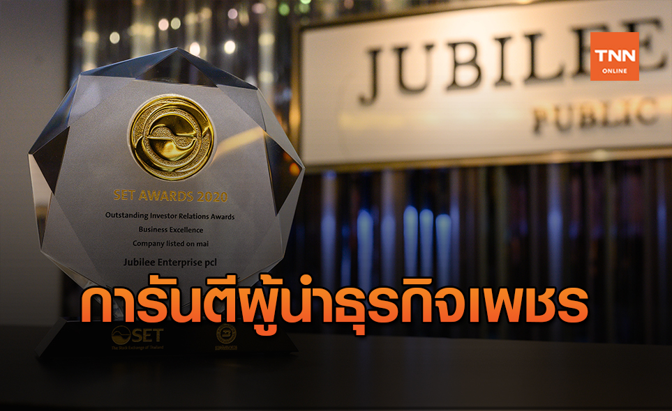 ยูบิลลี่ รับรางวัล Asia's 200 Best Under A Billion 2020