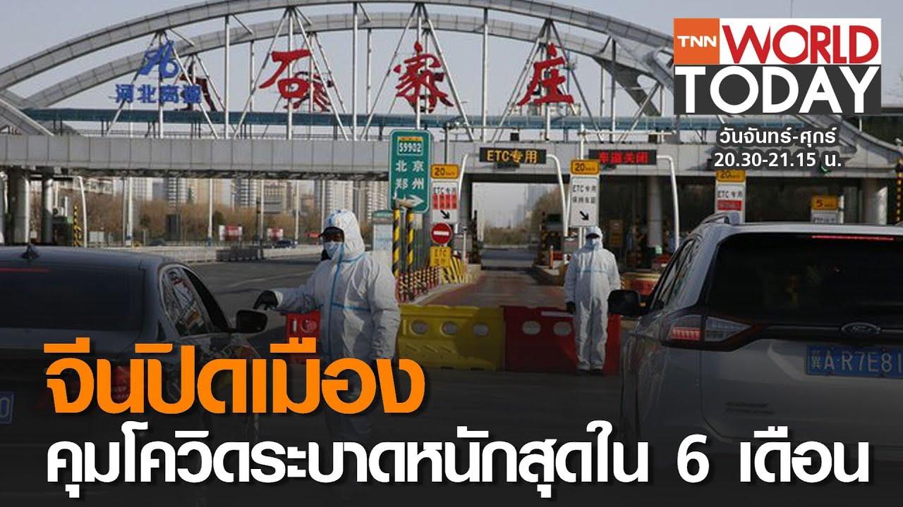จีนปิดเมือง คุมโควิดระบาดหนักสุดใน 6 เดือน (คลิป)
