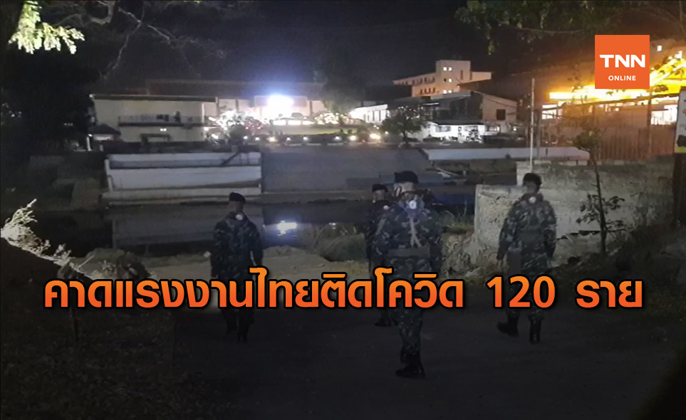 รอง มทภ.3 เผย คนไทยทำงานเมียนมา 400 คน คาดติดโควิด 120 ราย