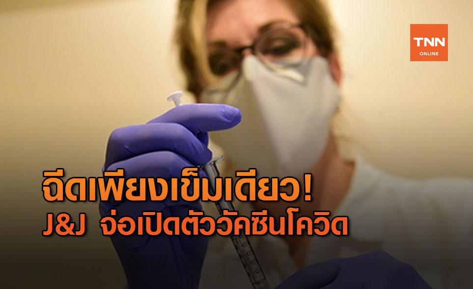 """""""จอห์นสัน แอนด์ จอห์นสัน"""" จ่อเปิดตัววัคซีนโควิด ฉีดเพียงเข็มเดียว"""