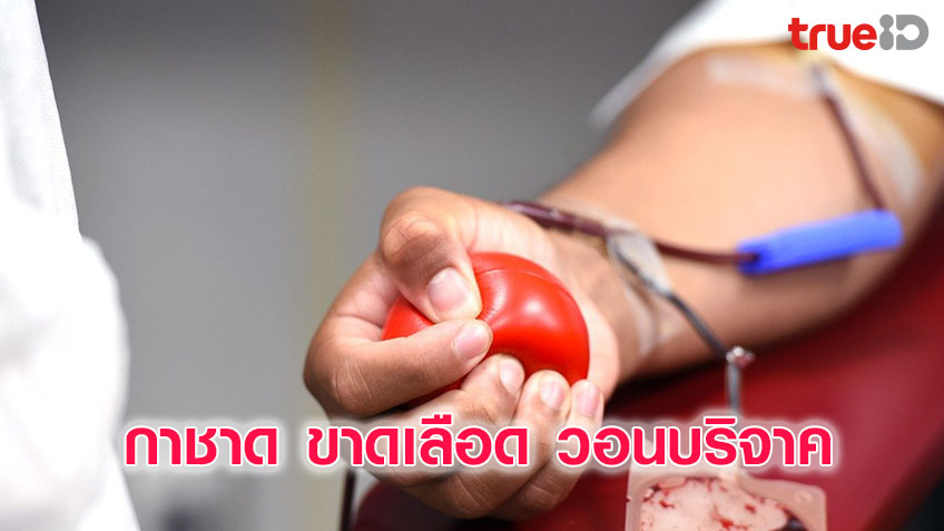 วิกฤติโควิด-19 ระลอกใหม่ กระทบกาชาดไทยขาดเลือด วอนช่วยกันบริจาค