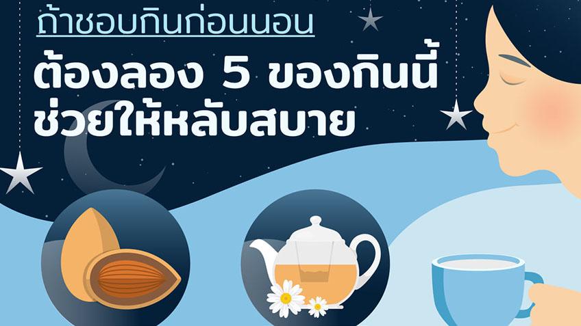 5 ของกินและเครื่องดื่มก่อนนอน ที่ช่วยให้ผ่อนคลายหลับสบาย!