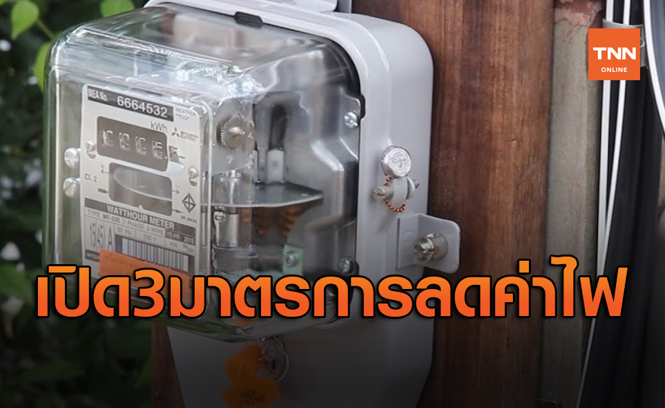 เปิด 3 มาตรการ ลดค่าไฟฟ้า 2 เดือน ครอบคลุมผู้ใช้ไฟฟ้าแบบใดบ้าง