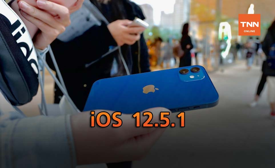 Apple ปล่อย iOS 12.5.1 อัปเดตแค่อุปกรณ์รุ่นเก่า ๆ