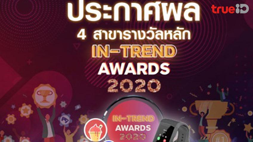 ประกาศสุดยอดผลงาน In-Trend awards 2020 กว่า 20 สาขารางวัล