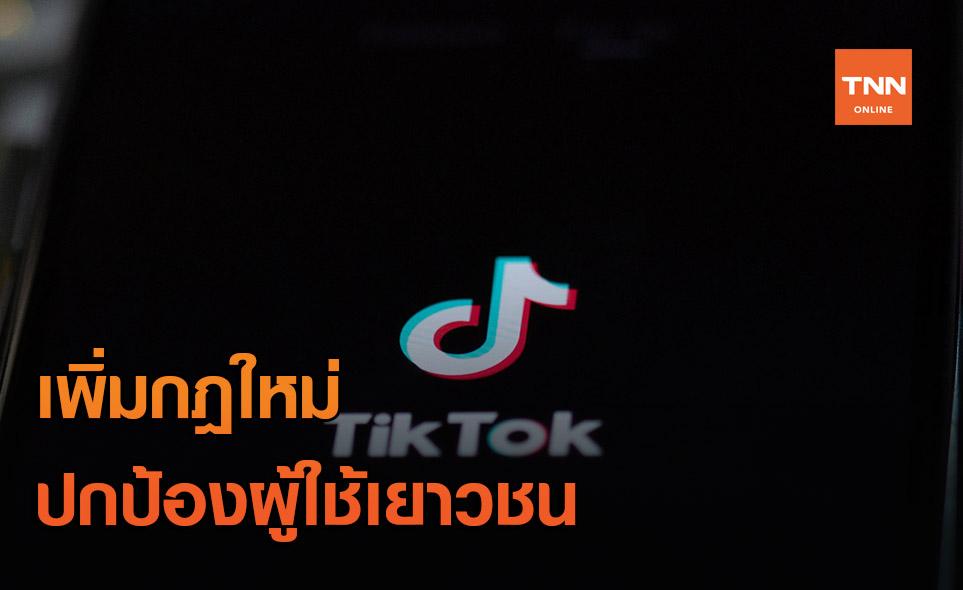 TikTok เปลี่ยนกฎการตั้งค่าความเป็นส่วนตัวใหม่สำหรับผู้ใช้เยาวชน