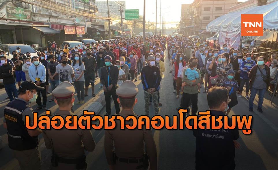 ปล่อยแล้ว! ผู้กักตัวคอนโดสีชมพู นนทบุรี 845 คน หลังครบกำหนด 14 วัน