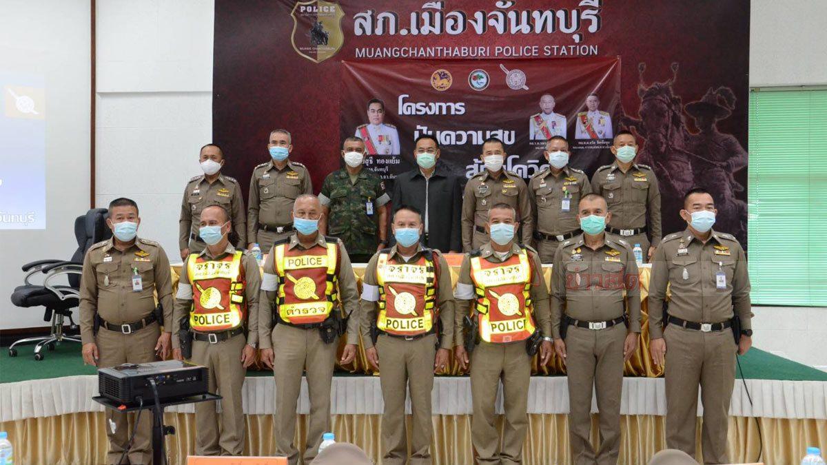 จันทบุรีเฮ ตำรวจผุดโครงการ 'ปันความสุข สู้ภัยโควิด' งดแจกใบสั่งทั้งจว.