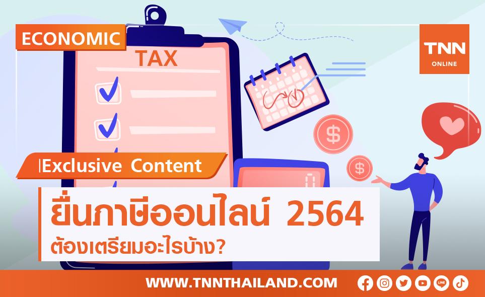 เช็กลิสต์ยื่นภาษีออนไลน์ 2564 ต้องเตรียมอะไรบ้าง?