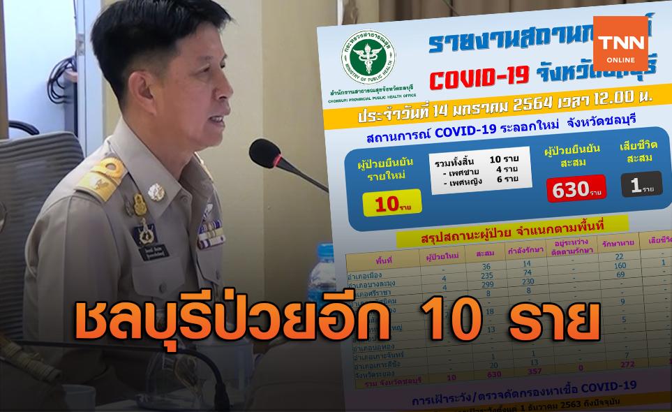 ชลบุรี ติดเชื้อเพิ่ม 10 ราย เป็นบุคลากรการแพทย์ 1 ราย