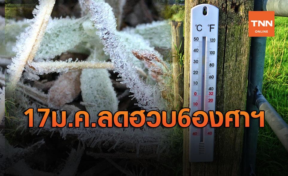 เตรียมเสื้อหนาวให้พร้อม! 17 ม.ค. นี้อุณหภูมิลดฮวบ 6 องศาฯ