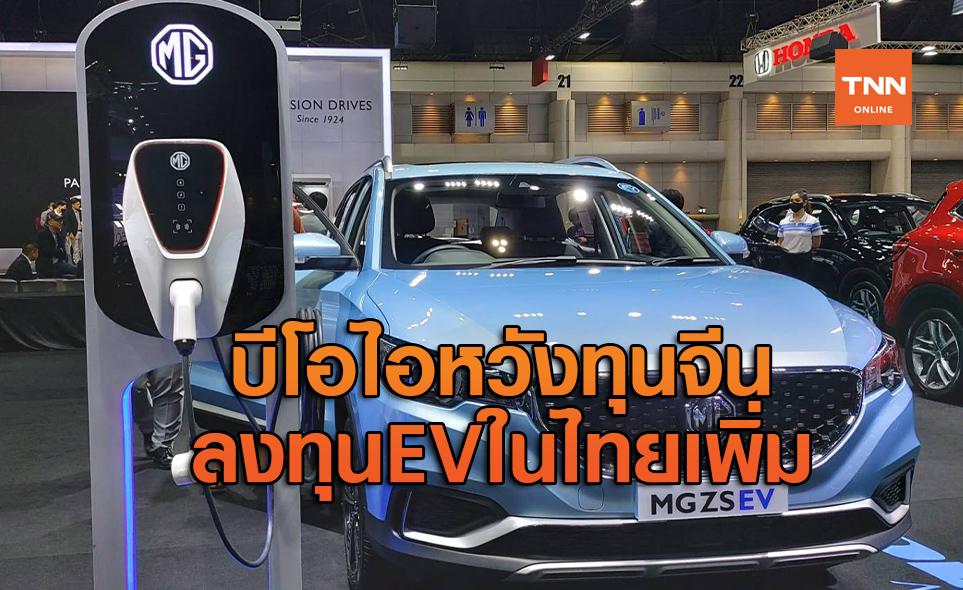บีโอไอคาดนักลงทุนจีนหอบเงินลงทุนตั้งฐานผลิต EV ในไทยเพิ่ม