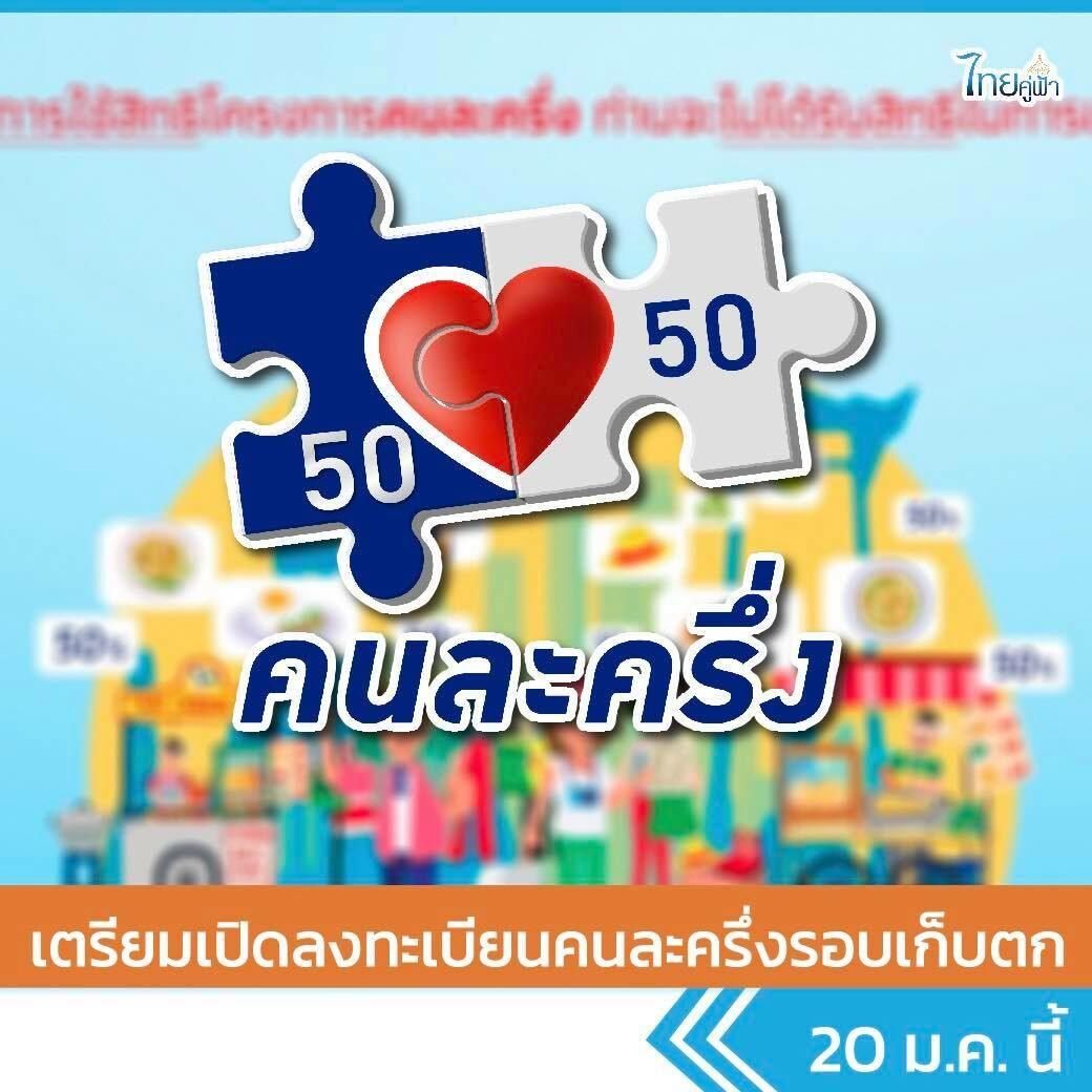 """เพจไทยคู่ฟ้า ชวนคนไทยลงทะเบียน """"คนละครึ่ง"""" อีก 1 ล้านสิทธิ 20 ม.ค.นี้"""