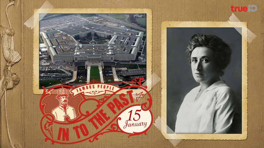 Into the past :  เพนทากอน อาคารสำนักงานที่ใหญ่ที่สุดในโลก สร้างเสร็จสมบูรณ์ , โรซา ลุกเซมบวร์กและคาร์ล ลิบเน็คท์ 2 นักสังคมนิยมลัทธิมาร์กซ์สังหาร (15ม.ค.)