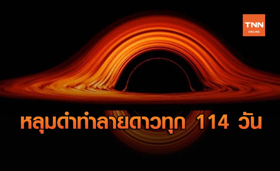 ตรวจพบหลุมดำที่จะทำลายดวงดาวทุก 114 วัน !!