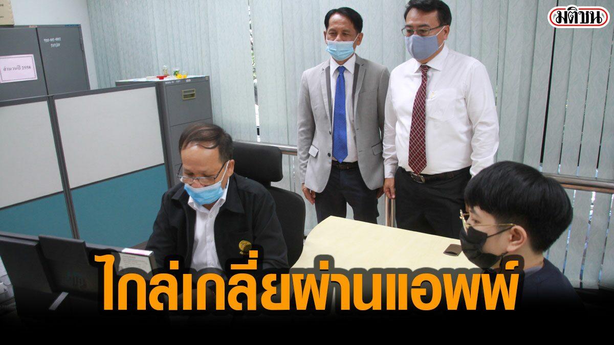 กรมบังคับคดี จับมือบัตรกรุงไทยไกล่เกลี่ยทั่วไทย ผ่านแอพพ์ ลดค่าใช้จ่าย-คุมโควิดระบาด