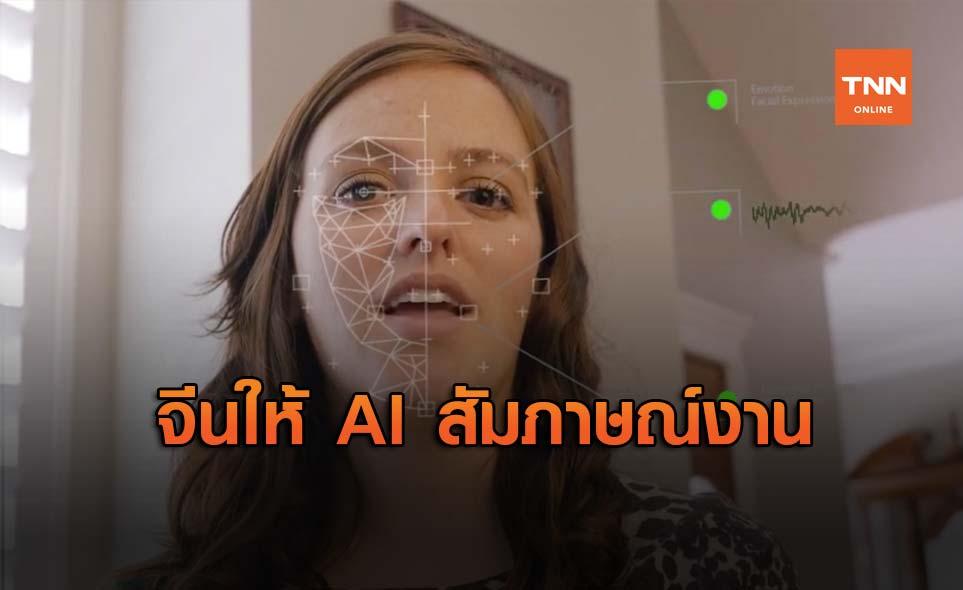 ประเทศจีนเริ่มให้ AI เป็นคนสัมภาษณ์เพื่อรับสมัครคนเข้าทำงาน !!