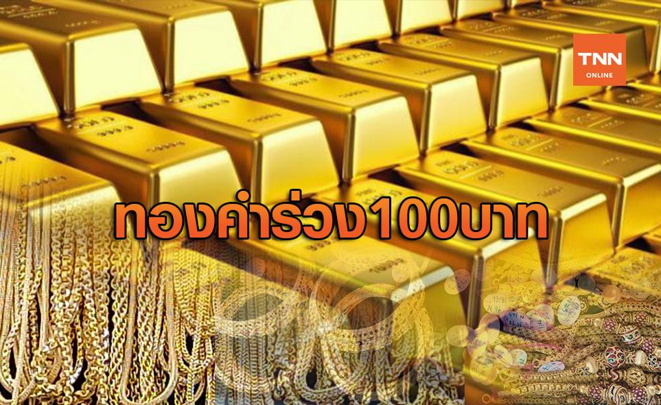 ราคาทองคำเช้านี้ร่วง100 บาท