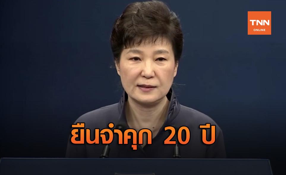 """ศาลสูงสุดเกาหลีใต้ยืนจำคุก """"อดีต ปธน.หญิง"""" 20 ปี"""