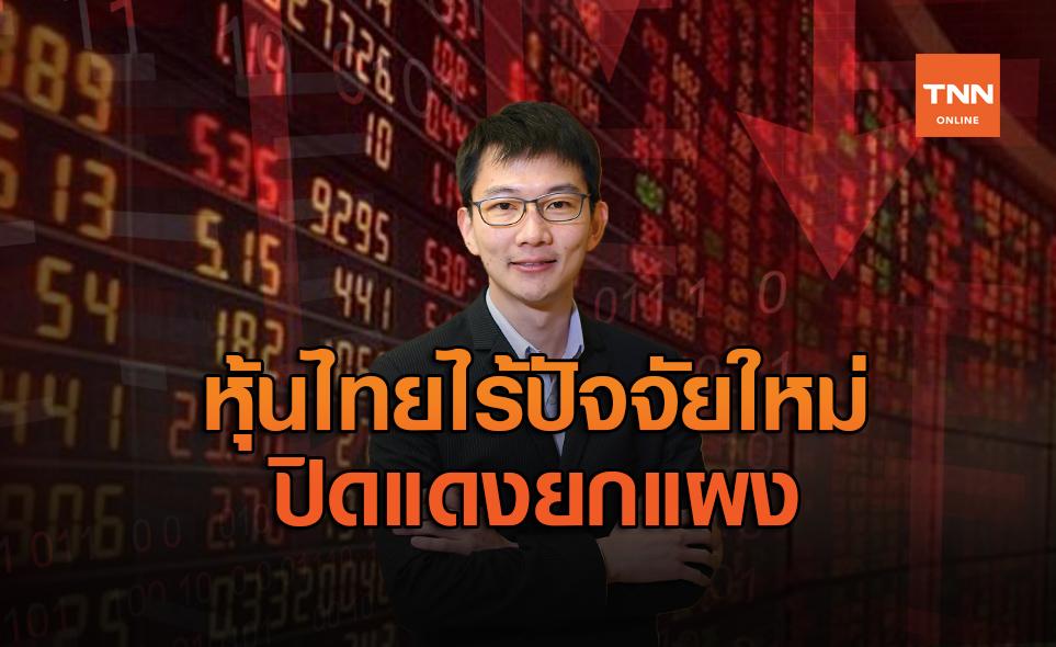 ตลาดหุ้นไทยไร้ปัจจัยใหม่หนุนปิดแดงยกแผง