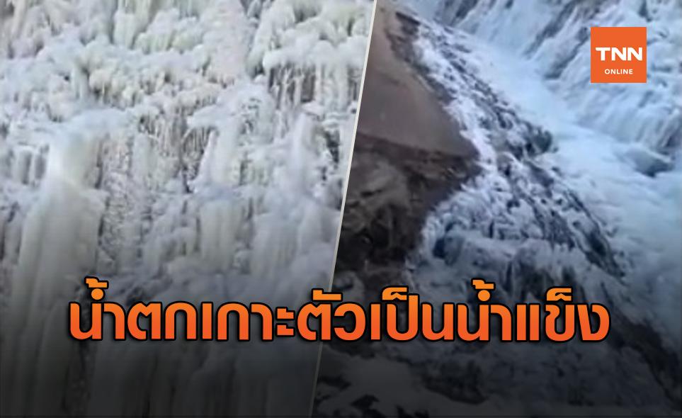 หนาวสุดขั้ว! น้ำตกในเกาหลีใต้เกาะตัวกลายเป็นน้ำแข็ง