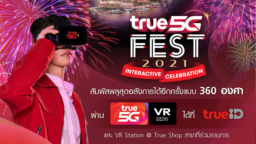TRUE5G เก็บภาพสุดประทับใจจากงาน Amazing Thailand Countdown 2021 ที่ ICONSIAM มาให้รับชมแบบ 360 องศา