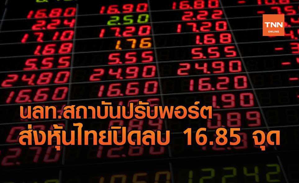 หุ้นไทยปิดร่วง 16.85 จุด -หุ้นDELTA ลดความร้อนแรง OR เนื้อหอม