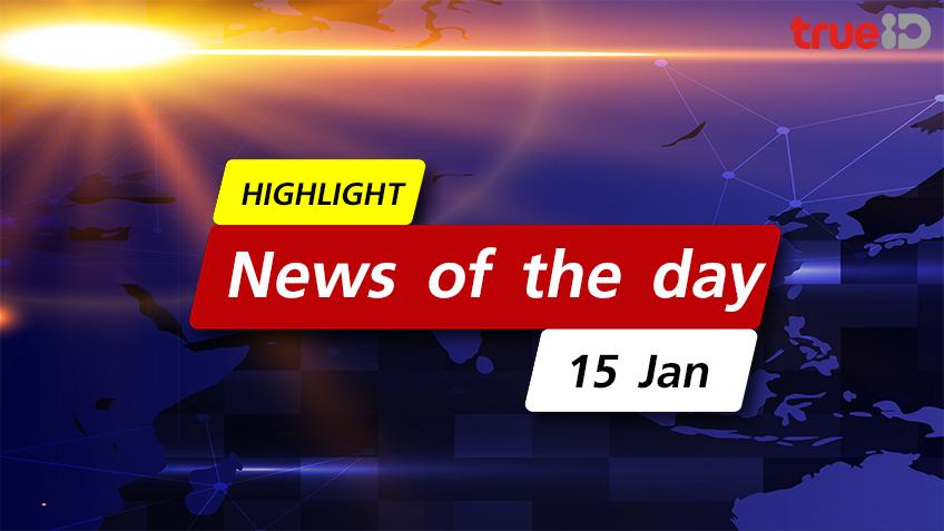 ข่าวเด่น ประเด็นร้อน วันนี้ 15 มกราคม