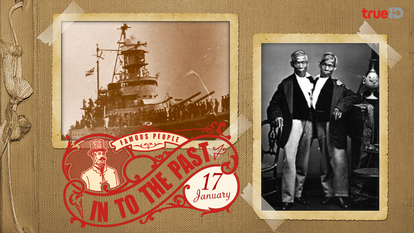Into the past : กองเรือรบราชนาวีไทยเข้าปะทะต่อสู้กับกองเรือรบฝรั่งเศส , อิน-จัน แฝดสยาม เสียชีวิต (17ม.ค.)
