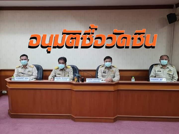 สภาเทศบาลปากเกร็ด อนุมัติ 236 ล้าน ซื้อวัคซีนป้องกันโควิด-19