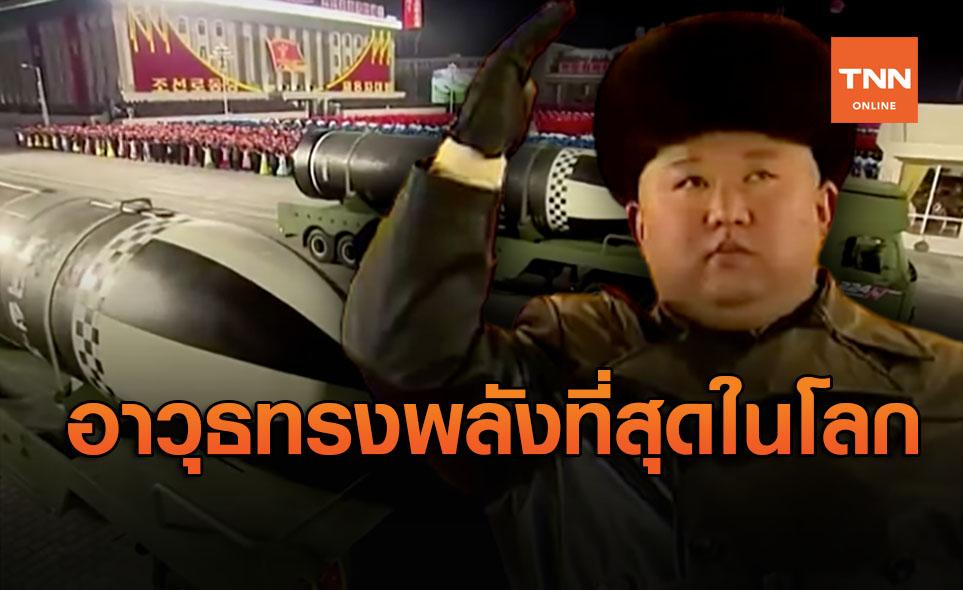 เกาหลีเหนือเปิดตัว 'อาวุธทรงพลังที่สุดในโลก'